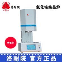 洛耐院氧化锆结晶炉泽福6F