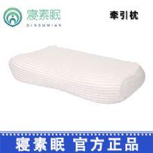 寝素眠睡眠枕牵引枕  记忆棉枕芯助睡眠护颈枕