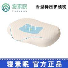 寝素眠睡眠枕舌型释压护颈枕  记忆棉枕芯助睡眠护颈枕