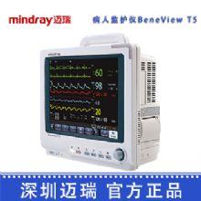 深圳迈瑞病人监护仪BeneView T5 病人监护仪监护仪 智能监护仪器