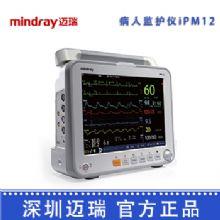 深圳迈瑞病人监护仪iPM12 心电监护仪床边监护器 智能监护器