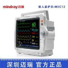 深圳迈瑞病人监护仪iMEC12 病人监护仪床边监护器 智能监护器