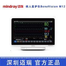 深圳迈瑞病人监护仪BeneVision M12 病人监护仪监护仪 智能监护仪器