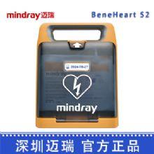 迈瑞除颤监护仪BeneHeart  S2自动体外除颤仪