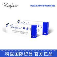 瑞蓝透明质酸钠凝胶瑞蓝2     0.5ml /  1ml注射用修饰透明质酸钠凝胶