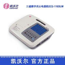 凯沃尔三道心电图机ECG-1103LW   数字式三道心电图机