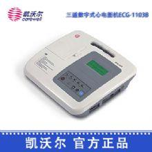 凯沃尔三道心电图机ECG-1103B 数字式三道心电图机