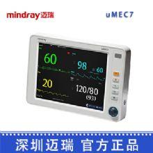深圳迈瑞病人监护仪uMEC7 病人监护仪智能监护器 床边监护器