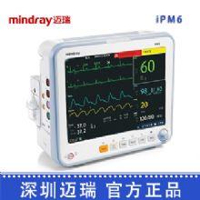 深圳迈瑞病人监护仪iPM6 心电监护仪床边监护器 智能监护器