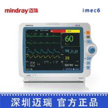深圳迈瑞病人监护仪iMEC6 病人监护仪床边监护器 智能监护器