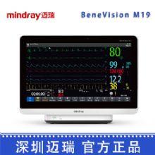深圳迈瑞病人监护仪BeneVision M19 病人监护仪监护仪 智能监护仪器