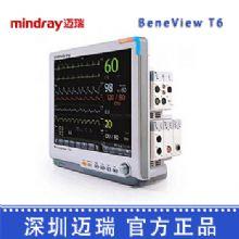 深圳迈瑞病人监护仪BeneView T6 转运监护解决方案监护仪 智能监护仪器
