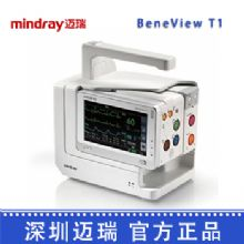 深圳迈瑞病人监护仪BeneView T1 转运监护解决方案监护仪 智能监护仪器