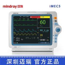 深圳迈瑞病人监护仪iMEC5 病人监护仪床边监护器 智能监护器