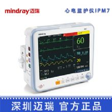 深圳迈瑞病人监护仪iPM7 心电监护仪床边监护器 智能监护器