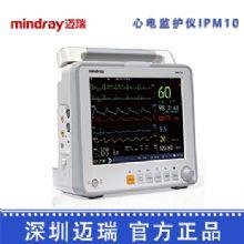深圳迈瑞病人监护仪iPM10 心电监护仪床边监护器 智能监护器