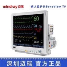 深圳迈瑞病人监护仪BeneView T9 病人监护仪监护仪 智能监护仪器