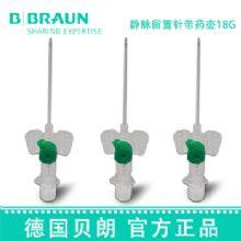 德国贝朗静脉留置针Vasofix 沃素菲 18G 加药壶针头:1.3*45mm 货号:4268130B 绿色