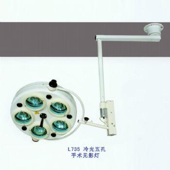 鹰牌手术无影灯L735 冷光五孔