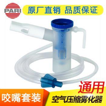 PARI简易喷雾器 PARI LCD(022G8732) 咬嘴(口含器)