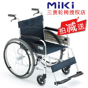 Miki 三贵轮椅车MPT-43L型 蓝色 S-3