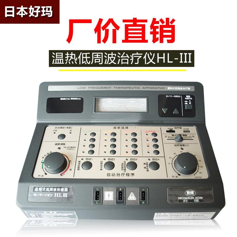 日本好玛温热低周波治疗仪HL-III