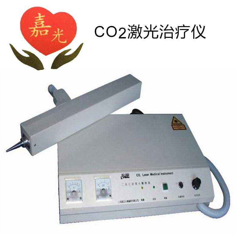 上海嘉光CO2激光治疗仪