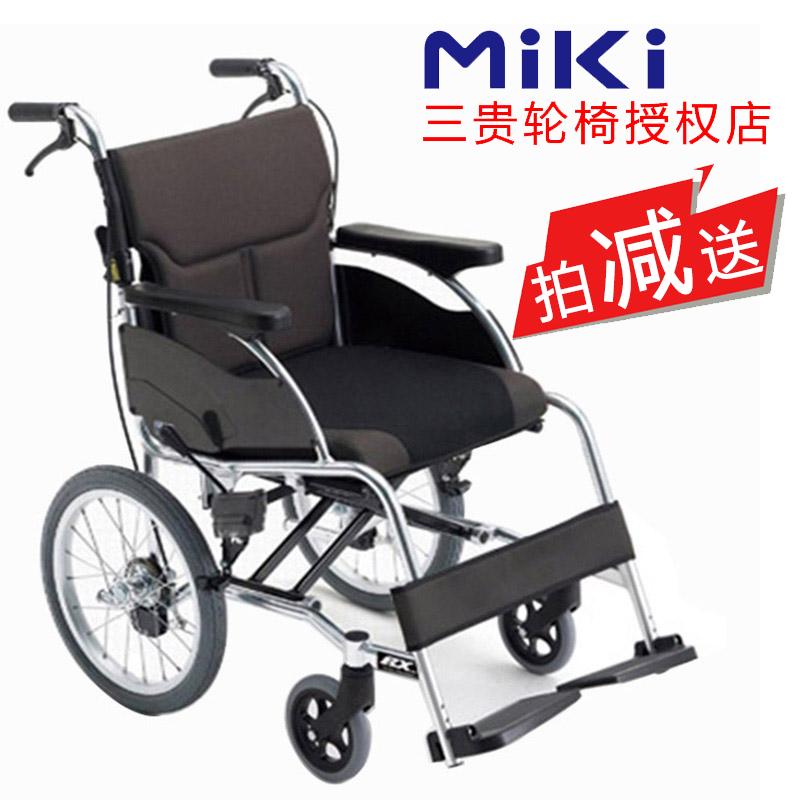 Miki 三贵轮椅车MCSC-43JD型 蓝色 W4