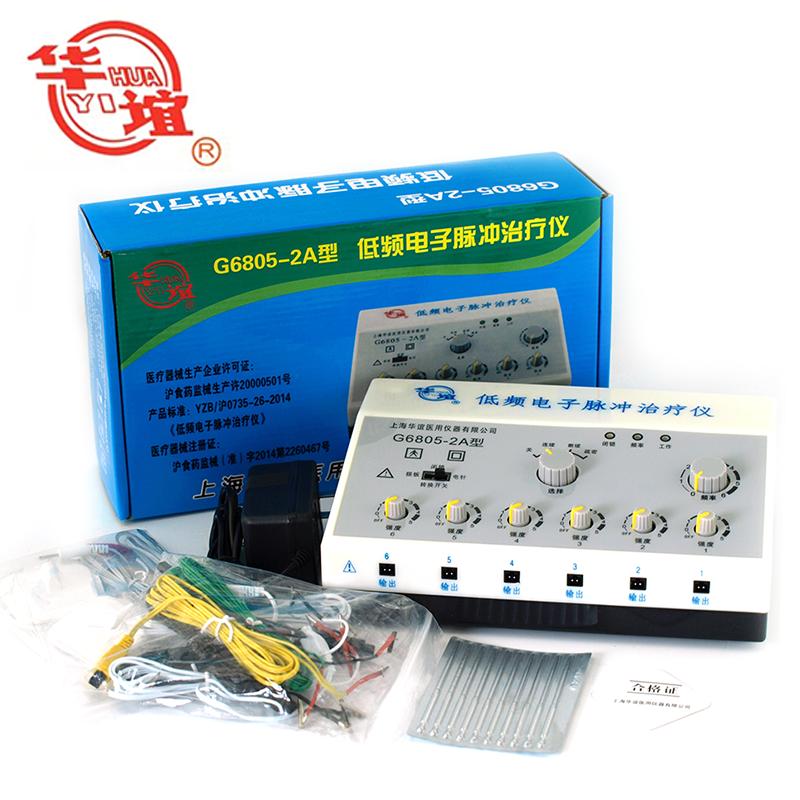 华谊低频电子脉冲治疗仪