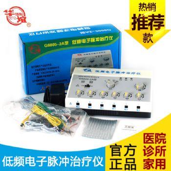华谊低频电子脉冲治疗仪G6805-2A型