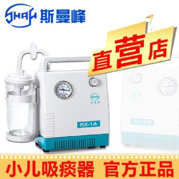 斯曼峰吸痰器YB-RX-1A小儿型 无油泵 负压适中