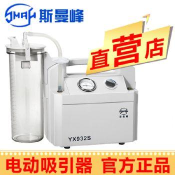 斯曼峰电动吸引器YX932S型手提式 高负压 大流量、可移动式