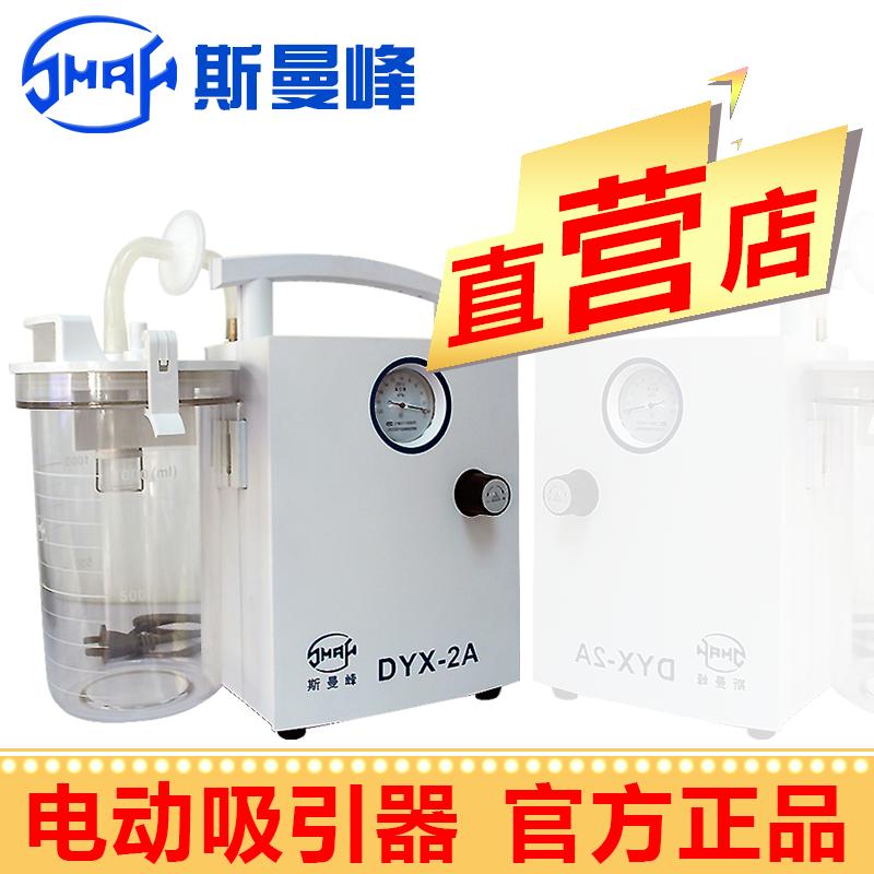 斯曼峰低负压吸引器DYX-2A 可根据需要任意设定负压值