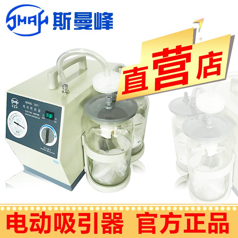 停产-斯曼峰电动吸痰器DXT-1型  无油泵 高负压 便携式