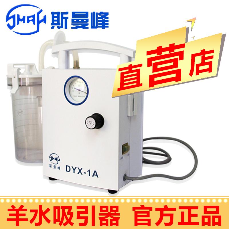 斯曼峰低压羊水吸引器