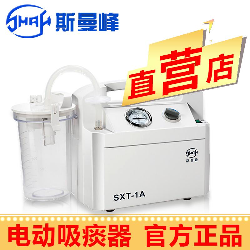 斯曼峰吸痰器SXT-1A型 无油真空泵 手提式