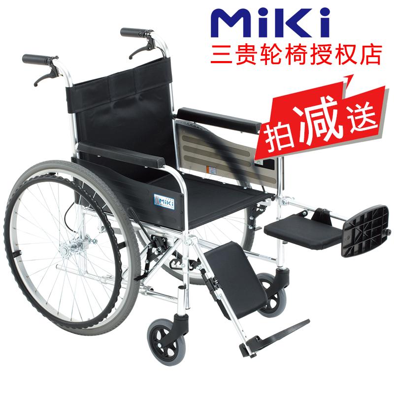 Miki 三贵轮椅车