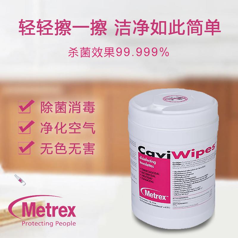 麦瑞斯CaviWipes卡瓦布消毒湿巾(标准号桶装)15*17cm 160抽/桶