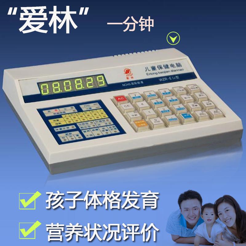 爱林儿童保健电脑WZR-EI2型