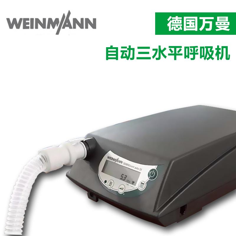 Weinmann德國萬曼呼吸機
