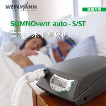 Weinmann德国万曼呼吸机SOMNOvent auto-ST 全自动三水平呼吸机