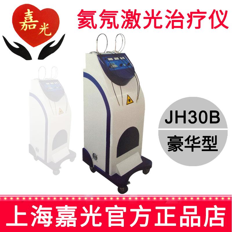嘉光氦氖激光治疗仪