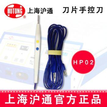 沪通刀片手控刀HP02