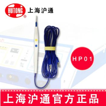 沪通高频电刀普通手控刀HP01