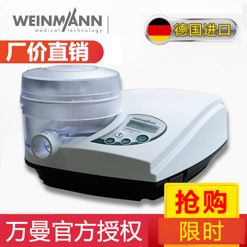 Weinmann万曼呼吸机