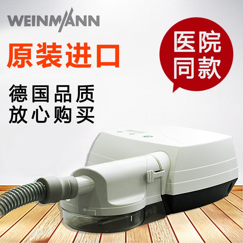 Weinmann萬曼呼吸機