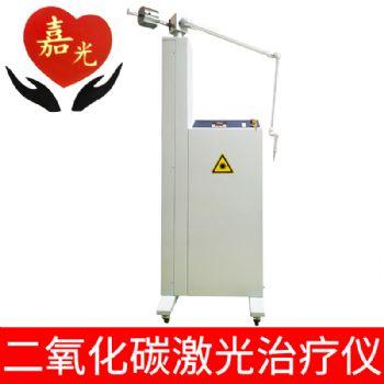 嘉光二氧化碳激光治疗仪JC40 普通型 30W