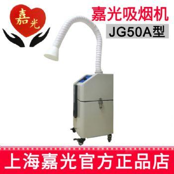 嘉光吸烟机JG50A型 过滤高频电刀 微波治疗