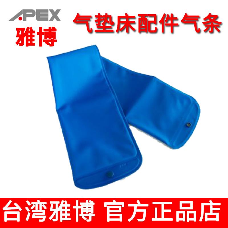 臺灣雅博氣墊床配件:氣條