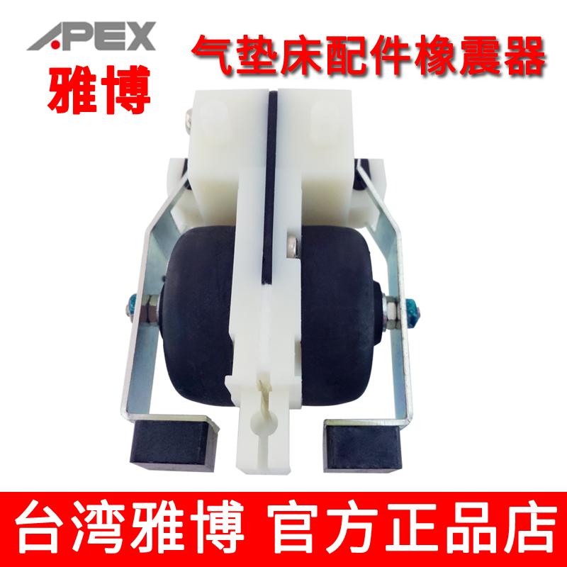 臺灣雅博氣墊床配件:橡震器
